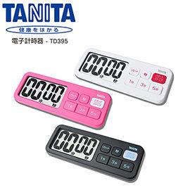 【TANITA】電子計時器 TD395 (三色任選)