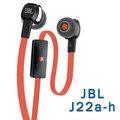 【歐肯得OKDr.】JBL J22 a-h 專業版耳道式耳機