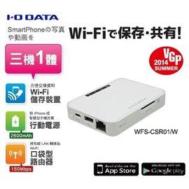I-O DATA 多功能Pokedora 行動充電無線分享雲-白色(WFS-CSR01/W)