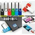OTG USB 16G隨身碟 手機記憶卡隨身碟 平板讀卡機 Note4 Note5 M8 E8 728 Z3+ Z5P A7 A8 A9 M9+ E9+ S6 S6 edge J7 Z...