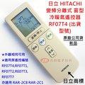 [原廠全新]日立HITACHI 變頻分離式 變頻窗型 冷暖氣 冷氣遙控器 RF07T4 適用RE07T3 RF07T7 RF07T1 RF07T2