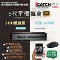 【監控屋】iCatch 可取國際 4路4聲 H.265 2K監視監控主機 1920P 5MP 500萬超清錄影 5合1機型 數位AHD+TVI+CVI/類比960H 監視器