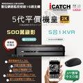 【利曜科技】監視器材批發-AHD系統 ICATCH 可取 平價機皇 720P/960H 16路16聲 混和型 監視監控錄影主機DVR H.264 網路遠端 HDMI 搭攝影機