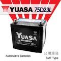 『加倍伏Voltplus』 YUASA 台灣湯淺〈75D23L 完全免加水〉NISSAN裕隆 QR-V ROGUE (2.5) X-TRAIL (2.0/2.5) 電瓶適用 - 蘆洲電池電瓶