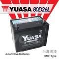 『加倍伏Voltplus』 YUASA 台灣湯淺〈80D26L 完全免加水〉RX350、RX450、ES240、ES300、SC430 電瓶適用 - 汽車電池電瓶