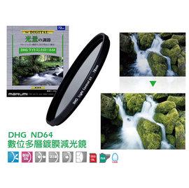 [ 動心數位 ] 全新 Marumi 52mm DHG ND64 減光鏡 減6格 廣角薄框數位多層膜 公司貨 非 ND8 ND16 ND32 106 103 日...
