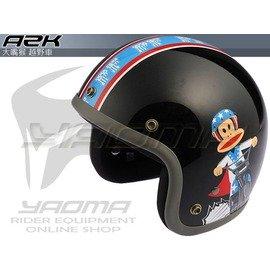 [貨到付款][復古安全帽]全新 AZK A-368 / A368 大嘴猴Paul Frank 越野車 2種顏色ψ耀瑪台北安全帽機車部品ψ