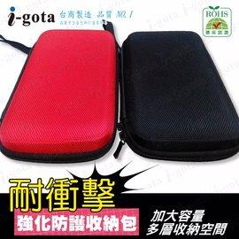 ~ 橋~i~gota 強化防護收納包 耐衝擊 加大容量 多層收納空間 記憶卡 線材 行動電源 遊戲機 相機