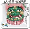 河馬班-懷舊童玩-神童與獅王-舞獅(大獅王)表演道具