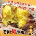 綿密地瓜 嚴選台農57號   綿密口感 天然超美味!!! [八盒裝]