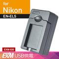 Kamera USB 隨身電池充電器 for Nikon EN-EL5 (EXM-020) 可搭配行動電源