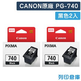 原廠墨水匣 CANON 2黑組合包 PG-740 / PG740 / 適用 CANON PIXMA MG2170/ MG3170/ MG4170/ MG2270/ MG3270/ MG3570...