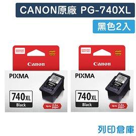 原廠墨水匣 CANON 2黑組合包 高容量 PG-740XL/ 適用 CANON PIXMA MG2170/ MG3170/ MG4170/ MG2270/ MG3270/ MG3570