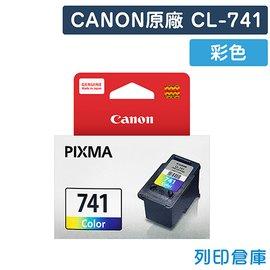 原廠墨水匣 CANON 彩色 CL-741/ 適用 CANON PIXMA MG2170/ MG3170/ MG4170/ MG2270/ MG3270/ MG3570/ MG4270
