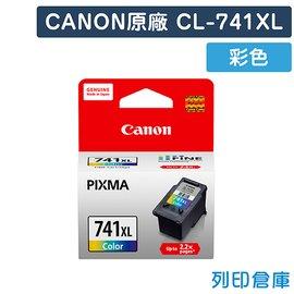 原廠墨水匣 CANON 彩色 高容量 CL-741XL/ 適用 CANON PIXMA MG2170/ MG3170/ MG4170/ MG2270/ MG3270/ MG3570/ MG4270