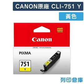 原廠墨水匣 CANON 黃色 CLI-751Y/ 適用 CANON PIXMA MG5470/ MG5570/ MG5670/ MG6370/ MG7170/ MG7570/ MX727/ MX927