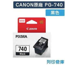原廠墨水匣 CANON 黑色 PG-740/ 適用 CANON PIXMA MG2170/ MG3170/ MG4170/ MG2270/ MG3270/ MG3570/ MG4270/ MX377/ ...