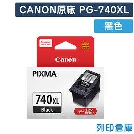 原廠墨水匣 CANON 黑色高容量 PG-740XL/ 適用 CANON PIXMA MG2170/ MG3170/ MG4170/ MG2270/ MG3270/ MG3570