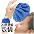 【防暑涼夏】HOT&COLD冰熱雙效敷袋(加大尺寸迅速舒緩)-1600cc [48109]