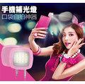 補光燈 LED閃光燈 自拍桿自拍神器 耳機 iphone6S i6+ Note 4 5 7 S6 S7 edge A7 A8 J7 Z3+ Z5P G4 G5 ZenFone 2 3 728 ...