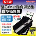 4P四保科技@【CHICHIAU】輕巧迷你USB隨身碟造型微型針孔攝影機/密錄/蒐證