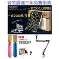 ◆限量最低價優惠◆秀聲BM-700 電容麥 +N-35懸臂支架+創新5.1PCI音效卡