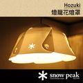 【鄉野情戶外用品店】 Snow Peak |日本| Hozuki 燈籠花燈罩∕適用ES-010R、ES-070∕ESC-001