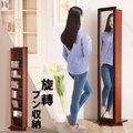 福利品*【倆囍】Kanemori晶森倉庫旋轉化妝收納鏡櫃