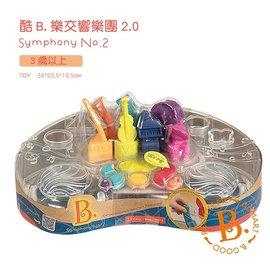 美國【B.Toys】酷B.樂交響樂團2.0