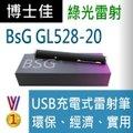 博士佳BSG GL528-20免裝電池充電式綠光雷射筆