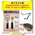 ◆秀聲科技◆ 藍調AK700小奶瓶電容麥+創新7.1 0612音效卡+N-35支架免費安裝KX600種電音效果