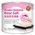 米森安地斯玫瑰鹽350g