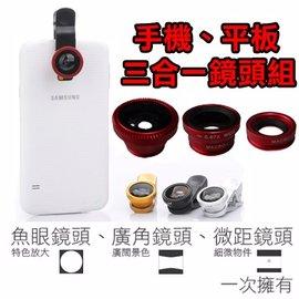 保證光學玻璃鏡頭 三合一 手機鏡頭 自拍神器 手機鏡頭 超廣角+微距+魚眼+多功能萬用夾+防塵袋 lens