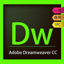 【單一應用程式】Adobe Dreamweaver CC 教育版 (雲端授權, 一年使用, 續約制)