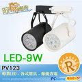 【阿倫燈具】(PV123) LED 9W 軌道燈 軌道投射燈 筒燈 黑/白殼 可調光 可調角度 高效能 省電環保 專人保固《5入組-光色燈殼可混搭》