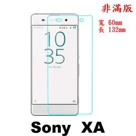 SONY Xperia XA F3115 專用 保護貼 0.3mm 強化玻璃膜 硬度高達 9H 鋼化玻璃  保護貼