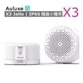 【CK 3C】全館免運 全新 JS 淇譽科技 AULUXE Bi X3 防水 NFC 無線藍芽 藍牙 音箱 音響 喇叭