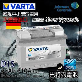 巴特力 VARTA 汽車電瓶   D15 63AH   BEETLE C3 SMART VENTO PASSAT VOLVO440 S40 V50 歐洲車電池