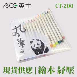 祕密花園 繪本 紓壓 ACE 英士 CT-200 彩繪丸筆 16色 / 盒