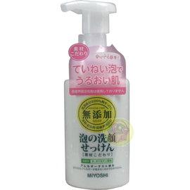 【JPGO日本購】日本製 MIYOSHI 日本皇室御用指定品牌 無添加泡沫洗面乳 200ml #022