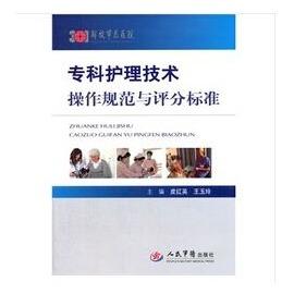 專科護理技術操作規範與評分 ( 書)