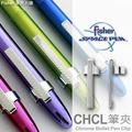 Fisher Chrome Bullet Pen Clip銀色筆夾#CHCL【AH02135】太空筆好奇號火星任務NASA三個傻瓜