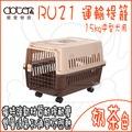 *寵物CEO*【Doter 寵愛物語】RU21 運輸提籠 載重15kg -中型犬用