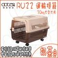 *寵物CEO*【Doter 寵愛物語】RU22 運輸提籠 載重30kg -大型犬用