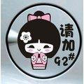 日系和服可愛美女汽車貼紙 卡哇伊卡通加油車貼 可diy92 95