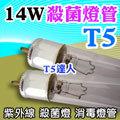 T5達人 T5 14W 殺菌燈 紫外線 UV消毒燈管 另有 飛利浦 6W 8W 21W 28W T8 10W 20W 40W可參考