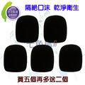 ●七色鳥● 台灣製 單包裝 乾淨衛生 POKKA 教學 演講 娛樂用 麥克風 保護套 清潔套 海棉套 黑色五入 贈 黑色 麥克風套 2個