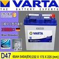 (巴特力) VARTA華達 D47 60Ah 德國銀合金 55D23L 75D23L 非YUASA  Panasonic可參考