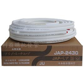 銅管 住友 2430被覆銅管 2分4分30米 R410A R32 分離式變頻冷暖厚銅管 利益購 含稅含運批售