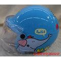 《福利社》華泰 KK K-856 856C-04 P714 (藍) 大象 長頸鹿 鱷魚 兒童專用 小童 輕量 附抗UV安全鏡片 半罩式 四分之三 安全帽